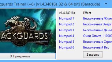 Blackguards: Трейнер/Trainer (+6) [v1.4.34018s_32 & 64 bit] {Baracuda}