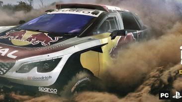Первый трейлер игры Dakar 18 будет показан 12 января