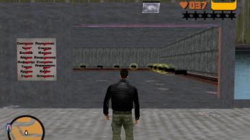Grand Theft Auto 3 (GTA III): Сохранение/SaveGame (Лёгкий старт - 100 пакетов, все доп. миссии и т.д.)