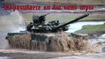 Тест - На сколько вам надоело играть в танки