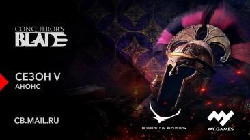 Анонсирующий трейлер пятого сезона Conqueror's Blade