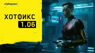 """Cyberpunk 2077 """"Хотфикс 1.06"""""""