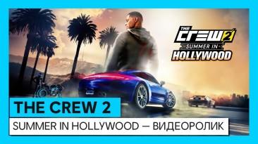 Неоновые колёса и Porsche 911 - для The Crew 2 вышло новое дополнение