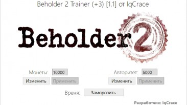 Beholder 2: Трейнер/Trainer (+3) [1.1] {IqCrace}