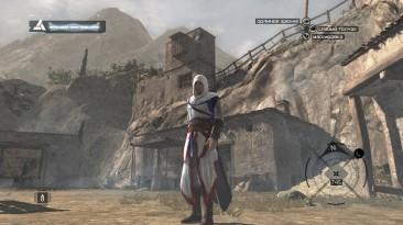 "Assassin's Creed ""Патриотический окрас Альтаира v. 1.1.1"""