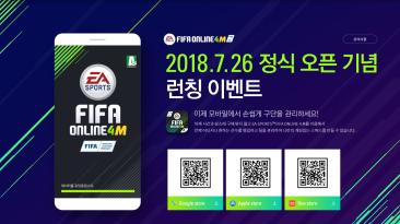Мобильная версия FIFA Online 4