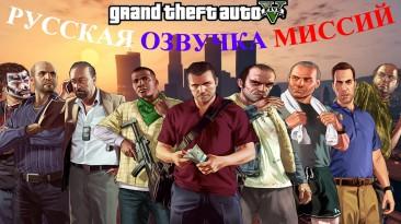 "Grand Theft Auto 5 ""Русская озвучка миссий!"""