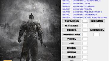 Dark Souls II: Трейнер/Trainer (+24) [1.11] [1.15] [64 Bit] {Baracuda}
