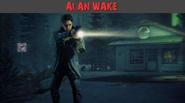 """Alan Wake """"Оптимизация игры от POG"""""""