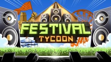 Состоялся релиз Festival Tycoon: создайте собственную музыкальную империю