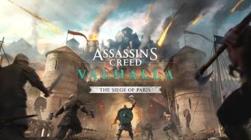 DLC Siege of Paris для Assassin's Creed Valhalla может выйти в начале августа