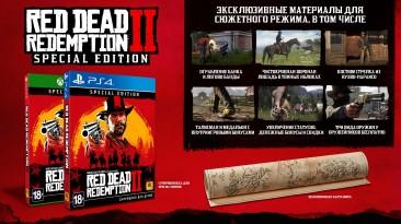 Red Dead Redemption 2: Unlocker (Разблокировка бонусов Special Edition)