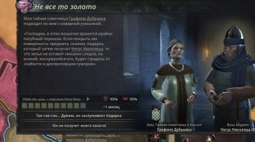 """Crusader Kings 3 """"Мод - Кто есть кто: надписи в уведомлениях ивентов"""""""