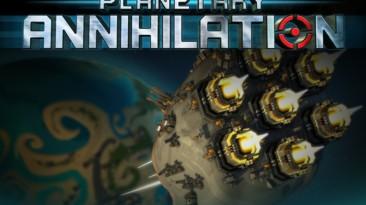 Раздача Planetary Annihilation