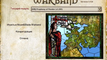 Mount & Blade: Prophesy of Pendor: Сохранение/SaveGame (3 разных сохранения, прокаченный персонаж)