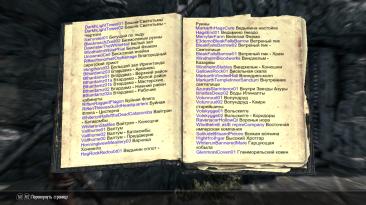 The Elder Scrolls 5: Skyrim: Чит-Мод/Cheat-Mode (Книга чит-кодов, версия 2.1)