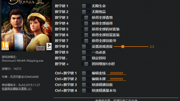 Shenmue 3: Трейнер/Trainer (+15) [1.02 - 1.02.1] {FLiNG}