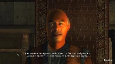 Oblivion Cекрет особняка бенируса. Сомнительно выгодная сделка