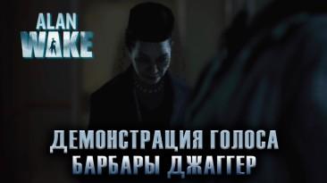 Alan Wake - демо голоса Барбары Джаггер (озвучка от R.G. MVO)