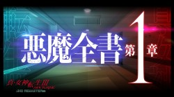 Первый трейлер Shin Megami Tensei III: Nocturne HD Remaster!