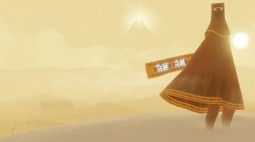 В Сети появилась возможная дата выхода Journey для PlayStation 4