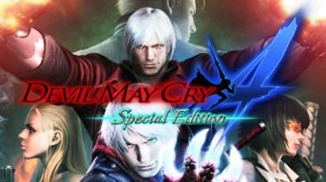 Первые оценки Devil May Cry 4: Special Edition