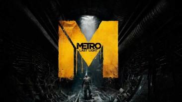 "Metro: Last Light ""Оригинальный саундтрек"""