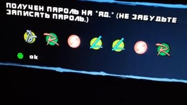Teenage Mutant Ninja Turtles 2: Battle Nexus: Сохранение/SaveGame (Игра полностью пройдена на высоком уровне сложности)