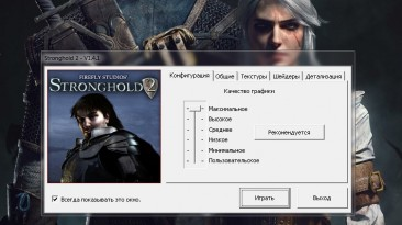 """Stronghold 2 """"1.4, 1.4.1 патчи + мультиплеер"""""""
