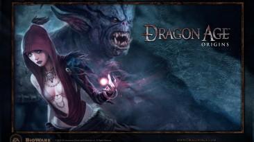 Разработчики Dragon Age поздравили игру с юбилеем и вспомнили, с чего все начиналось