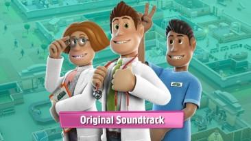 В Steam вышел официальный саундтрек Two Point Hospital