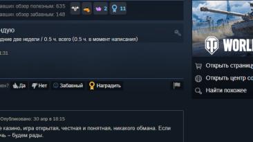 Тем временем в обзорах World of Tanks в Steam