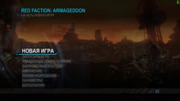 Русификатор текста для Red Faction: Armageddon (PS3)