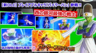 Dragon Ball Xenoverse 2 представляет новое DLC и бесплатное обновление; Отгружено 7 миллионов копий