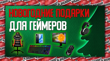 Гайд по новогодним подаркам для геймера от PlayGround.ru