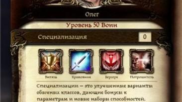 Dragon Age: Origins: Чит-Мод/Cheat-Mode (Мгновенное повышение до 50 уровня)