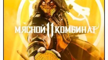 Обложка MK11 от Фаргус