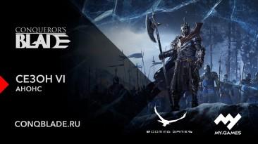 """Conqueror's Blade: Сезон VI """"Зимняя вьюга"""" начинается 21 декабря"""
