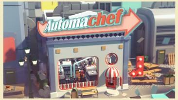 Восстание роботов-кулинаров начнётся в июле