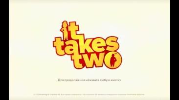 """It Takes Two """"Фикс для игры онлайн"""""""