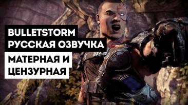 Матерная и цензурная русская озвучка Bulletstorm [18+]