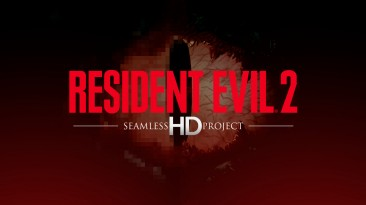 """Resident Evil 2 """"Seamless HD Project - фанатский ремастер игры"""""""