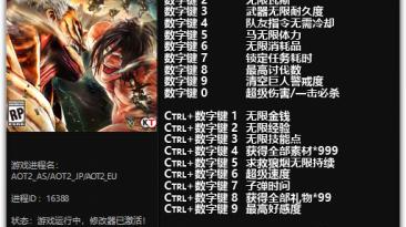 Attack on Titan 2: Трейнер/Trainer (+21) [1.0 - UPD: 15.05.2018] {FLiNG}