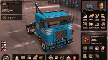 American Truck Simulator: Редактор Сохранений / Save Editor