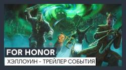 Монстры из потустороннего мира вырываются на поля сражений For Honor