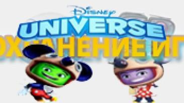 Disney Universe: сохранение (100% пройдено) [PC/Любая]