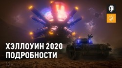 В World of Tanks начался Хеллоуин, который создали разработчики из Silent Hill