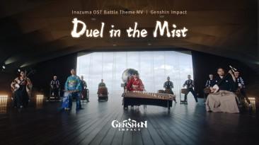 Саундтрек Genshin Impact исполнили лучшие фолк-музыканты Японии