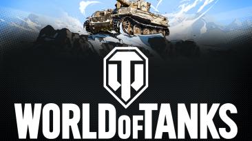 World of Tanks ищет новых танкистов!