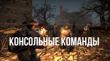7 Days To Die: Дополнительные Консольные Команды